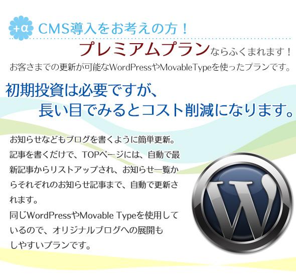 CMS導入プラン(HPプラン料金+¥50,000)