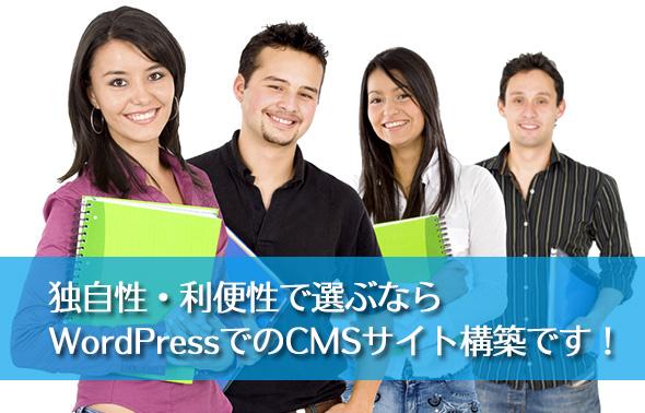 独自性・利便性で選ぶなら「WordPress」でのCMSサイト構築です!