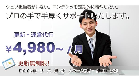 運営サポート月々4,980円