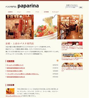 飲食店向けホームページ制作例